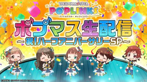 「アイドルマスター ポップリンクス」ハーフアニバーサリー記念生配信での新情報を紹介!