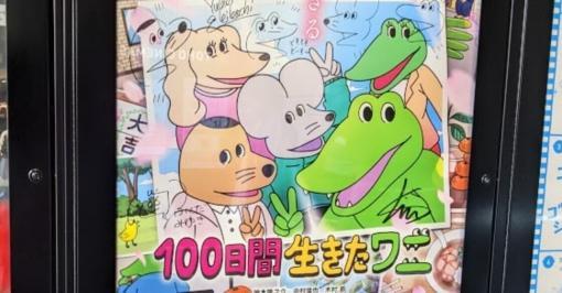 『100日間生きたワニ』の感想 品田遊(ダ・ヴィンチ・恐山) note
