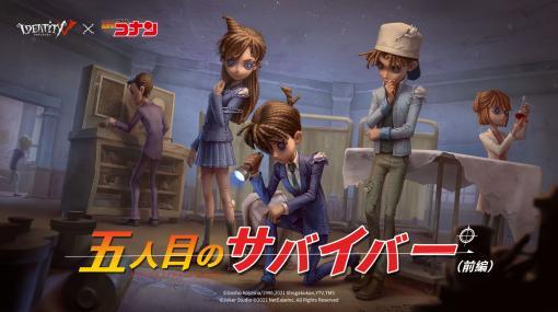 「Identity V 第五人格」とアニメ「名探偵コナン」のコラボが今秋に開催決定。江戸川コナンらが描かれたビジュアルも公開に