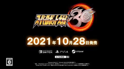 「スーパーロボット大戦30」の発売日が10月28日に決定。「覇界王〜ガオガイガー対ベターマン〜」や「SSSS.GRIDMAN」などが新規参戦