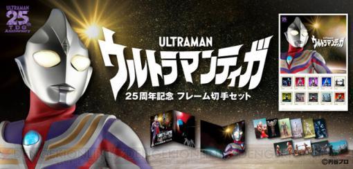 『ウルトラマンティガ』25周年記念切手セットが予約開始