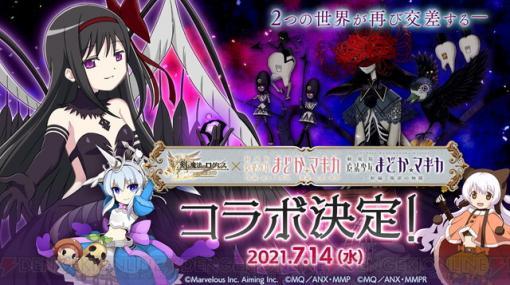 『魔法少女まどか☆マギカ』悪魔ほむらが『ログレス』に登場