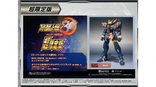 """【スパロボ】『スーパーロボット大戦30』限定版、予約特典、DLC情報が公開。限定版には主人公機METAL ROBOT魂""""ヒュッケバイン30""""が付属"""