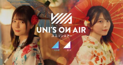 「UNI'S ON AIR」夏の特別キャンペーン「ゆにえあ祭」が開催中!両グループの新ライブ映像が登場