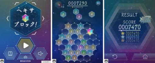 「ヘキサ9ブロック!」が大人ゲーム王国 for Yahoo! ゲーム かんたんゲームで配信