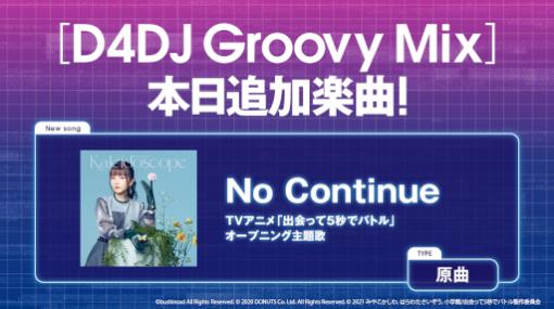 「D4DJ Groovy Mix」にアニメ「出会って5秒でバトル」のOP原曲が追加