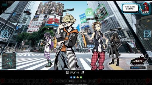 『新すばせか』渋谷の街とゲームの世界が融合した特設サイトが公開!
