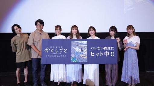 劇場版『かくしごと』舞台挨拶では久米田先生の自虐コメントも?