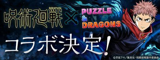『呪術廻戦』×『パズドラ』コラボが開催決定!
