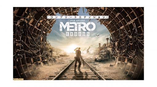 『メトロ エクソダス』PS5、Xbox Series X|S版のローンチトレーラー公開。進化した映像表現で描かれる壮大な旅の様子をチェック