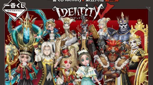 『IdentityV 第五人格』一番くじ第3弾が8月7日発売。謝必安と范無咎のぬいぐるみやアクリルスタンドなどがラインアップ
