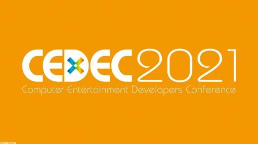 【CEDEC2021】基調講演の詳細やタイムテーブルが公開。ドワンゴの川上量生氏、ソニーCSL フェロー・副所長の暦本純一氏が登壇