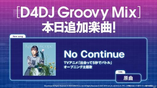「D4DJ Groovy Mix」にTVアニメ「出会って5秒でバトル」のオープニング主題歌「No Continue」が原曲で追加!