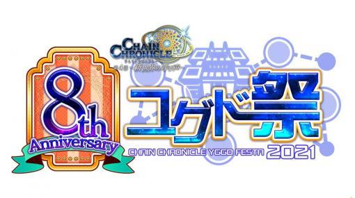 「チェインクロニクル」のオンラインファン感謝イベント「8th Anniversary ユグド祭 2021」が7月18日に開催!