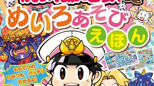 迷路で遊びながら日本各地の名産品や地理を学べる絵本「桃太郎電鉄 めいろあそびえほん」が発売!
