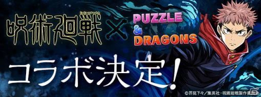「パズル&ドラゴンズ」でTVアニメ「呪術廻戦」との初コラボ開催決定!記念キャンペーン実施