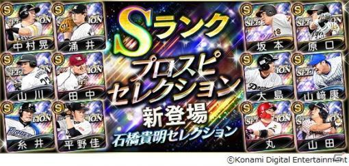 「プロ野球スピリッツA」石橋貴明さん選出の12選手が登場するプロスピセレクションが7月15日より配信!
