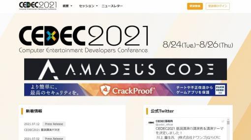 開発者向けカンファレンス「CEDEC2021」基調講演の登壇者・テーマが発表。公式サイトではセッションタイムテーブルも公開