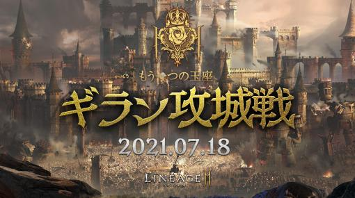"""「リネージュ2M」で""""ギラン攻城戦""""が7月18日に開戦。攻城戦記念イベントや新たなパッケージが登場"""