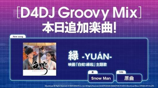 """「D4DJ Groovy Mix」にSnow Manの新曲""""縁 -YUÁN-""""が期間限定で実装"""