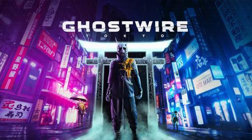 「Ghostwire: Tokyo」のリリースが2022年初頭へ延期