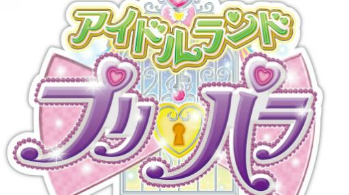 アニメとレジャー施設のコラボ企画「アトフェス」が10月16日から9日間,横浜・八景島シーパラダイスで開催