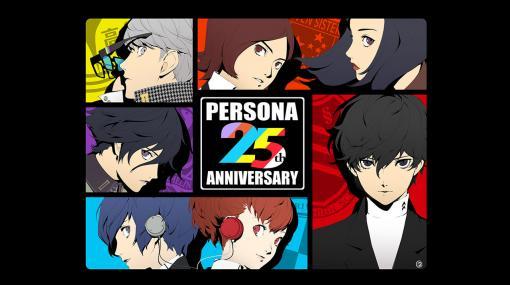 『ペルソナ』シリーズ誕生25周年プロジェクト始動。ファンは25周年ロゴの配色に注目し、『ペルソナ6』を期待