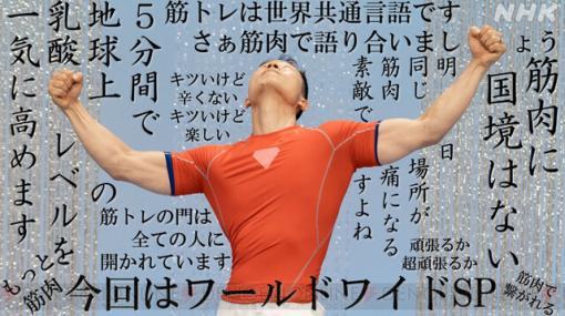 『みんなで筋肉体操』このあと23:35より3夜連続で筋肉の祭典、開幕!