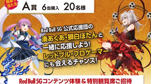 """『ホロライブ』の湊あくあと獅白ぼたんがゲームイベント""""Red Bull 5G""""の公式応援団に参加決定。ローソン限定で豪華賞品が当たるキャンペーンも開催"""