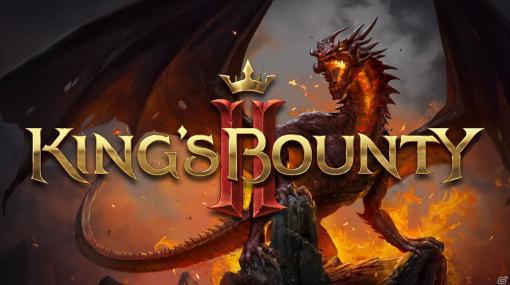 プレイヤーの選択が物語の結末にも影響を与える!王道ファンタジーなシミュレーションRPG「King's Bounty II」先行プレイレポート