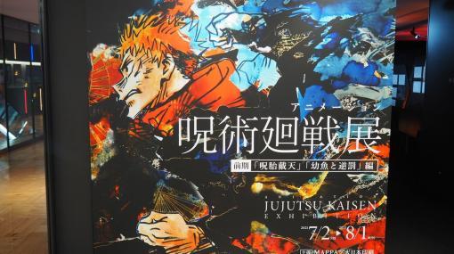 TVアニメ「呪術廻戦」の追体験をテーマとした「アニメーション 呪術廻戦展」が開催中!多彩な展示やフォトスポット、グッズを展開