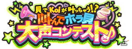 「SHOW BY ROCK!! Fes A Live」イベント「貝でKoiが叶っちゃう!?叫んでホラ貝 大声コンテスト♪」が開催!