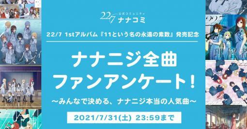 22/7の1stアルバム「11という名の永遠の素数」が発売!「ナナニジ全曲ファンアンケート」が本日7月14日より実施