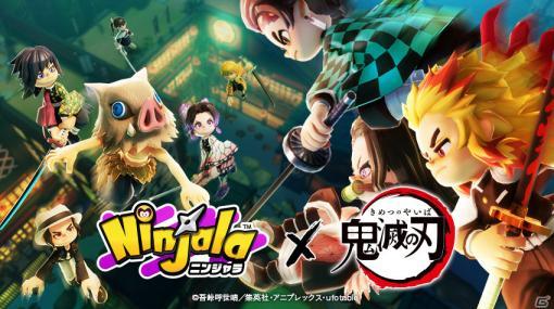「ニンジャラ」アニメ「鬼滅の刃」とのコラボを記念して限定クオカードが当たるキャンペーンが実施!