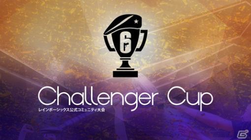 PS5/PS4/PC版「レインボーシックス シージ」のカジュアルトーナメント「R6 Challenger Cup」が7月21日より実施!