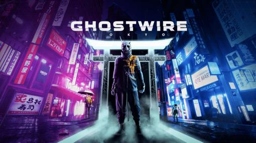 三上真司氏の新作『Ghostwire: Tokyo』が2022年初頭に発売延期。人が焼失した東京で口裂け女や雨童子と戦う超能力FPS