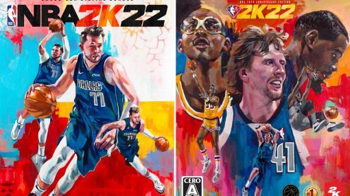 バスケットボールゲーム『NBA 2K22』発表、9月10日発売へ。リアルに再現された世界最高峰のバスケットボールの世界を体験