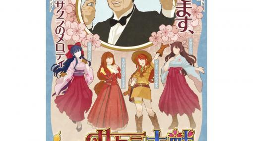 『サクラ大戦』シリーズ初のオーケストラコンサートが開催決定。ゲストには日高のり子さんや舞台『新サクラ大戦』の花組メンバーも登場!