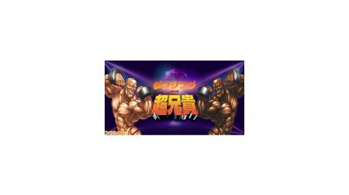 『超兄貴』の音ゲー『ダンシング・オブ・超兄貴』の事前登録が開始。アドン、サムソン、イダテン、ベンテンが音楽に合わせて踊るリズムゲーム