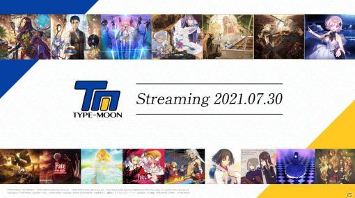 TYPE-MOON作品のサウンドトラックCD収録楽曲が7月30日よりサブスクリプションサービスにて配信開始!