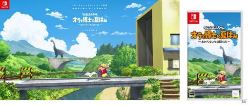 Switch「クレヨンしんちゃん『オラと博士の夏休み』 ~おわらない七日間の旅~」が本日発売!