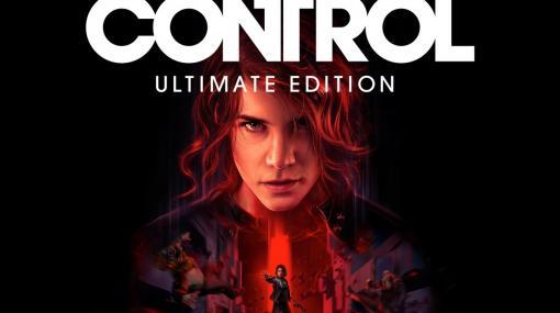 有料DLCを全て収録した「CONTROL アルティメット・エディション」のPS5/PS4パッケージ版が発売!