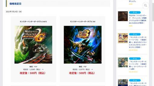 カプコン、PSPゲームのダウンロード版を一律500円に値下げ - ITmedia NEWS