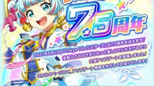 「Tokyo 7th シスターズ」,7.5周年に向けて大型アップデート情報が公開。ログインボーナスなども開催