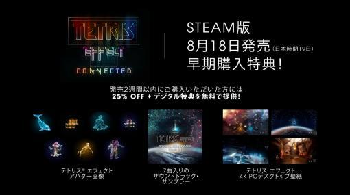 「Tetris Effect Connected」のPC(Steam版)が8月19日に配信決定。「テトリス エフェクト」無料拡張アップデートも同日実施