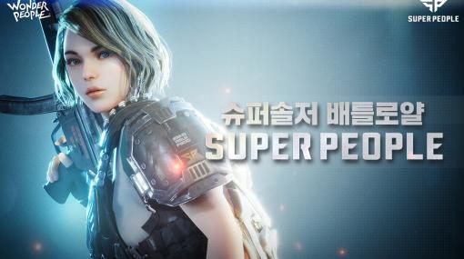 Wonder People,PC向けバトルロイヤル「Super People」の制作を発表し,韓国でαテスターの募集を開始