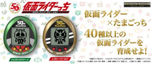 仮面ライダー50周年×たまごっち25周年のコラボ商品「仮面ライダーっち」の予約受付が開始。昭和〜令和の仮面ライダー40種以上を収録