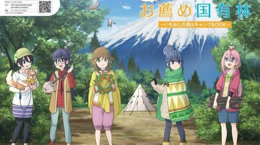 『ゆるキャン』×林野庁コラボでアウトドアガイドブックが無料配布