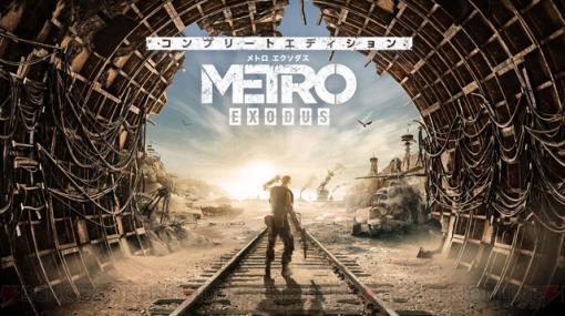 『メトロ エクソダス』実機プレイムービーが公開