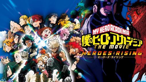 映画『ヒロアカ THE MOVIE ヒーローズ:ライジング』がHuluで7月30日(金)より配信決定。アニメ5期も先行配信中